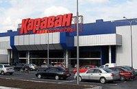 """Власники гіпермаркетів """"Караван"""" купують мережу """"Країна"""""""
