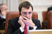 Омелян требует уволить руководство тернопольской дорожной службы за обход ProZorro