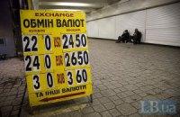 НБУ опустил курс гривны до 25,55 грн/доллар
