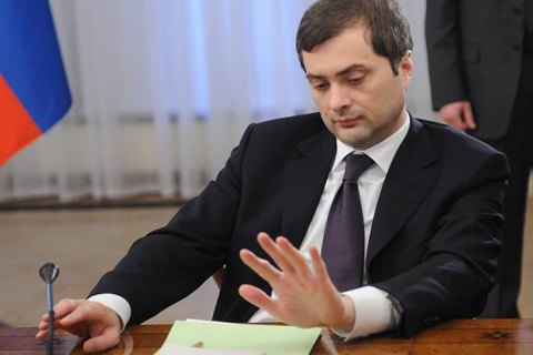 """Сурков пішов у відставку """"у зв'язку зі зміною курсу на українському напрямку"""" (оновлено)"""
