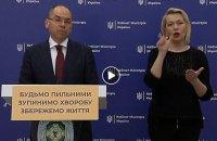 Постанова для розгляду відставки Степанова набрала достатньо голосів, – Железняк