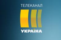 """Телеканал """"Україна"""" заявив про зовнішні спроби заглушити сигнал"""