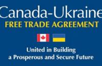 Канада ратифицировала соглашение о ЗСТ с Украиной