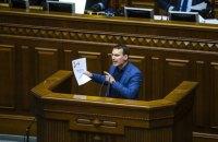 Текста проекта бюджета на 2022 год в Раде до сих пор никто не видел, - Железняк