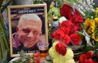 Журналисты почтили память погибшего Павла Шеремета
