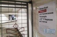 МОЗ не бачить проблеми у відкритті метро за умови дотримання вимог епідеміологів