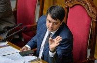 Разумков заявил, что законопроект о медиа будет дорабатываться при участии журналистов
