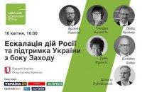 Киевский Форум Безопасности проведет онлайн-дискуссию «Эскалация действий России и поддержка Украины со стороны Запада»