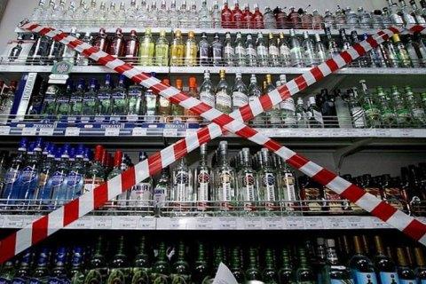 АМКУ обязал Киевсовет отменить запрет на продажу алкоголя ночью