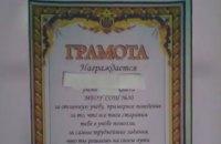Уссурийскому школьнику выдали грамоту с гербом Украины