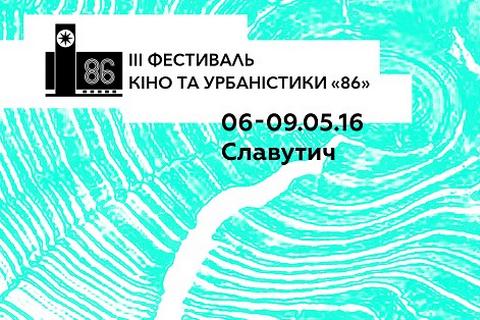 """Фестиваль """"86"""" оголосив темою цього року діалог поколінь"""