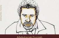 Письменник з Танзанії Абдулразак Гурна отримав Нобелівську премію з літератури