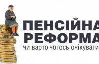 """""""Інновації"""" пенсійних законопроектів Гройсмана"""