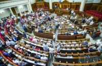 У вівторок Рада збереться на позачергове засідання (оновлено)