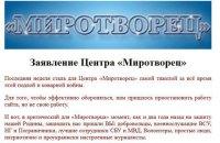 """Сайт """"Миротворец"""" возобновил работу"""