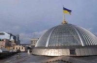 Рада проголосовала за отчет ВСК по расследованиям нападений на Гандзюк и других активистов