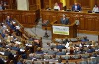 Який парламент потрібен Україні