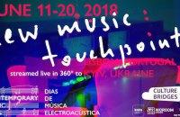 В Киеве покажут трансляцию фестиваля новой музыки в технологии виртуальной реальности