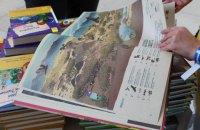 Десять итогов книжной выставки БукСпейс в Днепре