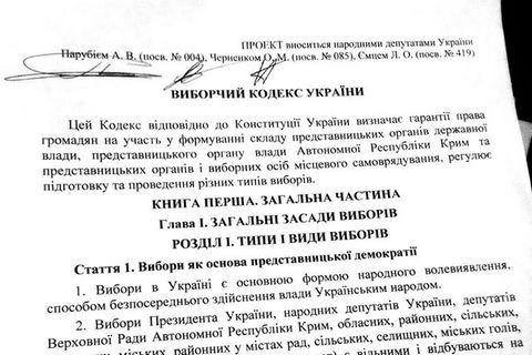 В Раду внесен проект Избирательного кодекса