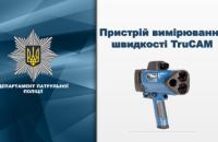Со следующей недели патрульные начнут использовать американские радары TruCam