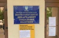 Семеро чинних і колишніх співробітників Департаменту соцполітики КМДА отримали підозру