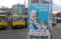 Міліція покарала агітаторів за листівки з бабусею і котом