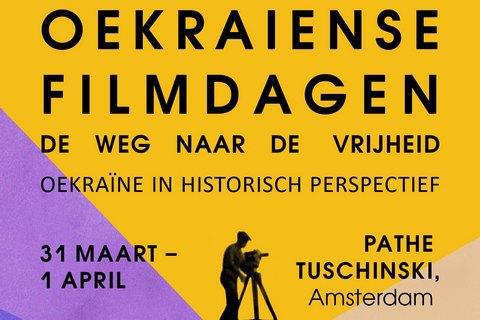 У Нідерландах перед референдумом пройдуть дні українського кіно