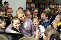 Тимошенко обіцяє підтримку бібліотечної справи