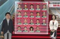 Японський прем'єр замінив дві третини міністрів у новому уряді