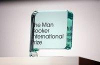Журі Міжнародного Букеру оголосило шорт-ліст премії