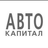 АвтоКапитал