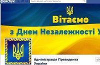 Янукович появился в Facebook