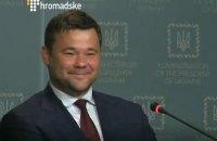 """Богдан викликав """"на килим"""" нардепів від """"Слуги народу"""" через непідтримання законопроєктів"""