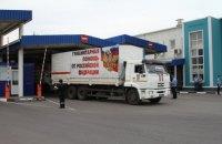 На Донбас заїхав 32-й російський гумконвой