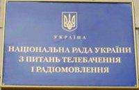 Нацрада оштрафувала 10 радіостанцій за порушення закону про мовні квоти