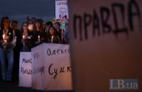 У Києві вшанували пам'ять Гонґадзе