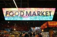 """""""Епіцентр"""" відкрив інноваційний Food Market з власним фудкортом"""