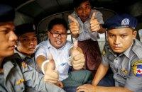 Суд Мьянмы приговорил журналистов Reuters к семи годам тюрьмы
