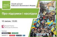 Трансляція онлайн дискусії Київського Безпекового Форуму щодо результатів першого півріччя 2020 року