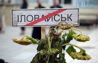Офис генпрокурора: единственная причина Иловайской трагедии - это агрессия России