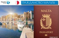 Громадянство Мальти за інвестиції