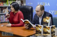 Книгу о Майдане презентуют на украинском языке