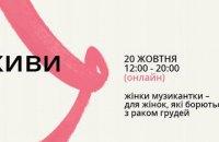 """Українські та іноземні музикантки проведуть марафон """"Живи"""" до дня боротьби з раком грудей"""