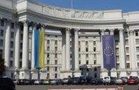 """Зовнішньополітичний форум """"Аудит зовнішньої політики України"""" (Відеотрансляція)"""