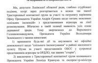 """Львівська облрада вимагає не допустити """"спільних інспекцій"""" з представниками агресора"""