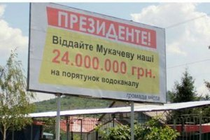 """Билбордами """"Янукович, верни деньги"""" заинтересовалась СБУ"""