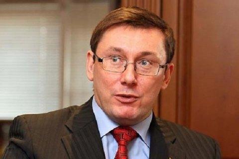 """Луценко назвав завданням ГПУ на 2016 рік зловити """"велику рибу"""""""