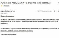 """Офис президента приостановил прием электронных писем """"из-за большого количества запросов"""""""