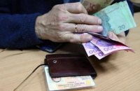 З 1 вересня мінімальні пенсії підвищать на 110 гривень